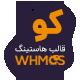قالب هاستینگ coowhm برای ناحیه کاربری WHMCS